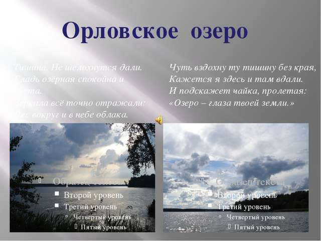 Орловское озеро Тишина. Не шелохнутся дали. Гладь озёрная спокойна и чиста. З...