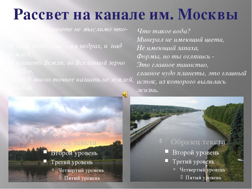 Рассвет на канале им. Москвы Без воды на планете не мыслимо что-то живое И во...