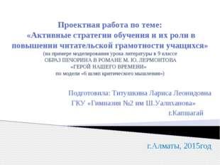 Проектная работа по теме: «Активные стратегии обучения и их роли в повышении