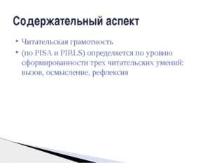 Читательская грамотность (по PISA и PIRLS) определяется по уровню сформирован