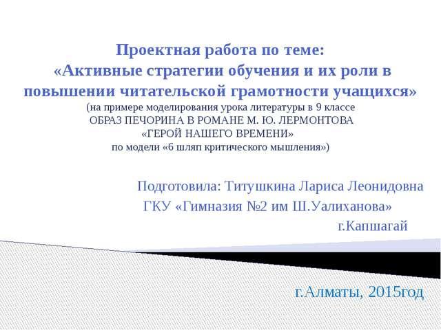 Проектная работа по теме: «Активные стратегии обучения и их роли в повышении...
