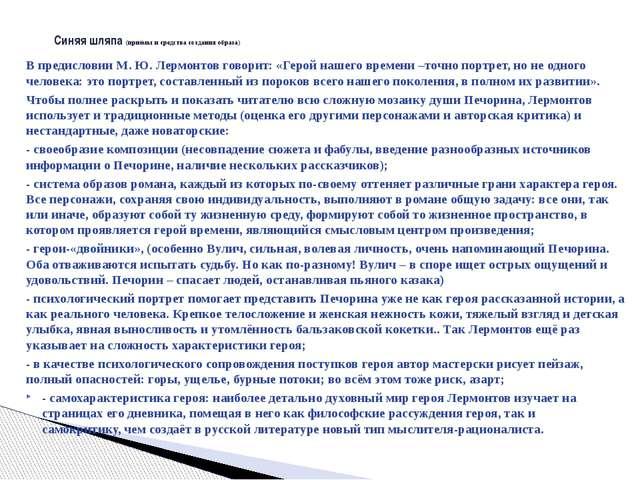 В предисловии М. Ю. Лермонтов говорит: «Герой нашего времени –точно портрет,...