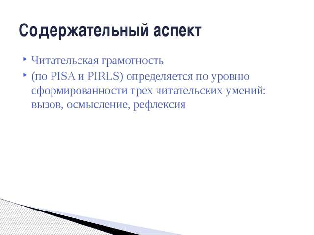Читательская грамотность (по PISA и PIRLS) определяется по уровню сформирован...