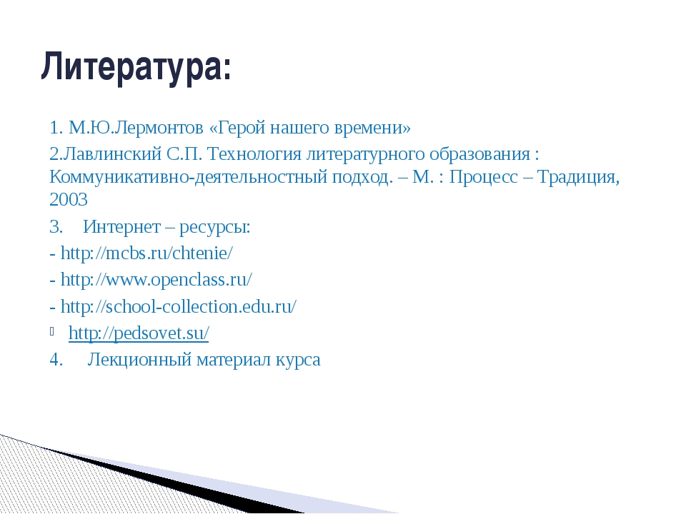 1. М.Ю.Лермонтов «Герой нашего времени» 2.Лавлинский С.П. Технология литерату...