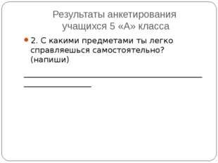 Результаты анкетирования учащихся 5 «А» класса 2. С какими предметами ты легк