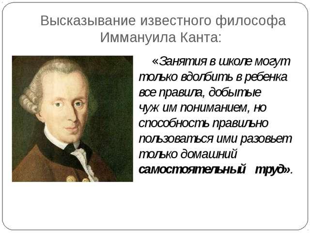 Высказывание известного философа Иммануила Канта: «Занятия в школемогут тол...