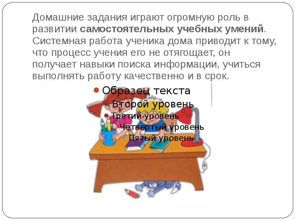 Домашние задания играют огромную роль в развитии самостоятельных учебных умен...