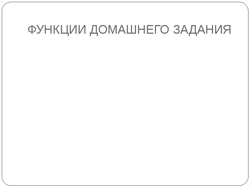 ФУНКЦИИ ДОМАШНЕГО ЗАДАНИЯ