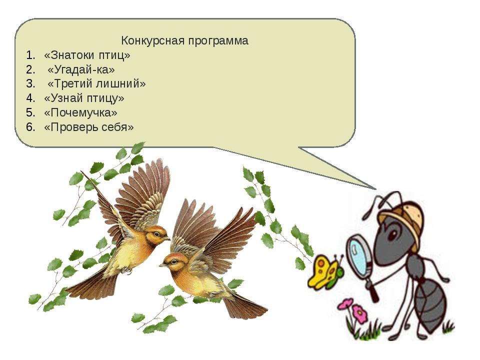 Конкурсная программа «Знатоки птиц» «Угадай-ка» «Третий лишний» «Узнай птицу»...