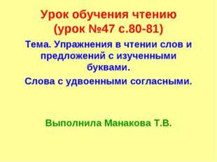 Урок обучения чтению (урок №47 с.80-81) Тема. Упражнения в чтении слов и пред