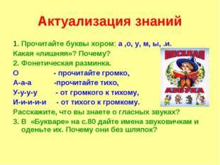 Актуализация знаний 1. Прочитайте буквы хором: а ,о, у, м, ы, .и. Какая «лишн