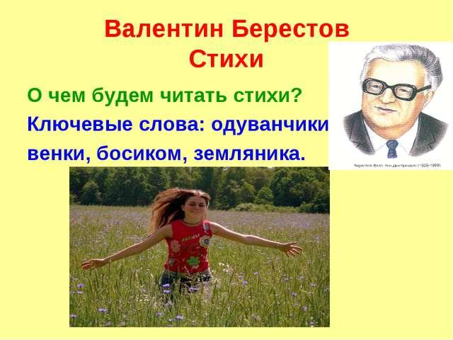 Валентин Берестов Стихи О чем будем читать стихи? Ключевые слова: одуванчики,...