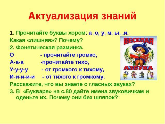 Актуализация знаний 1. Прочитайте буквы хором: а ,о, у, м, ы, .и. Какая «лишн...