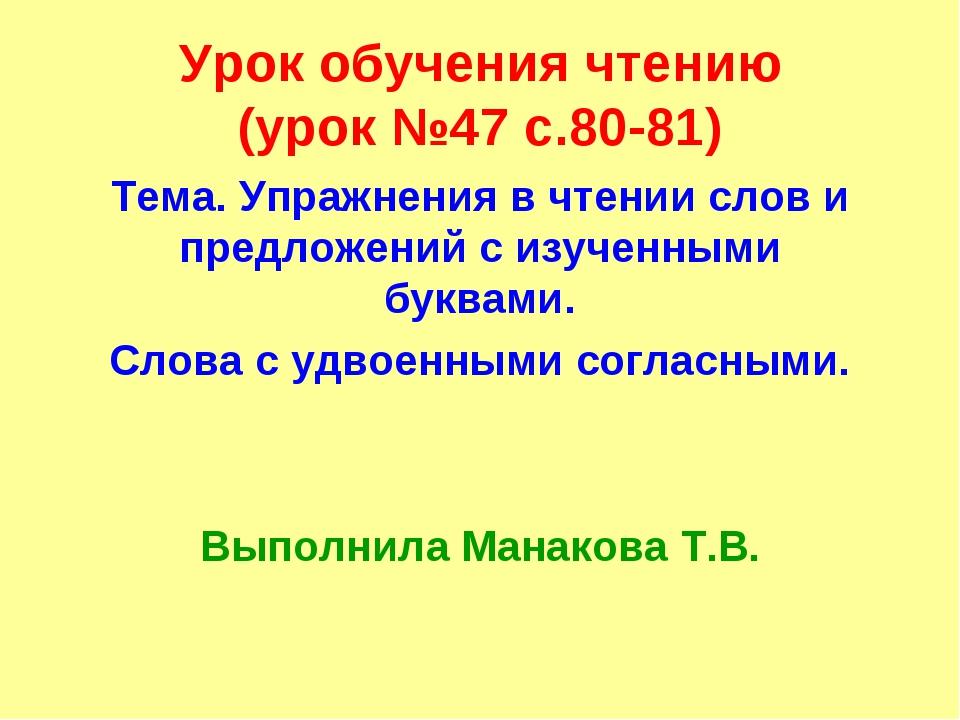 Урок обучения чтению (урок №47 с.80-81) Тема. Упражнения в чтении слов и пред...