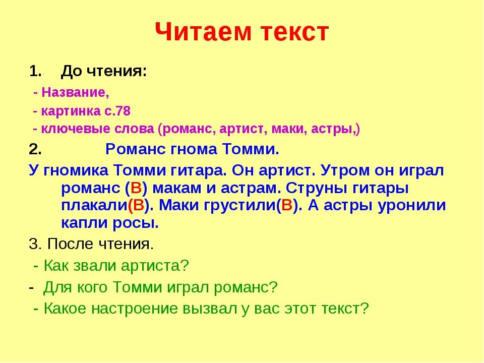 Читаем текст До чтения: - Название, - картинка с.78 - ключевые слова (романс,...