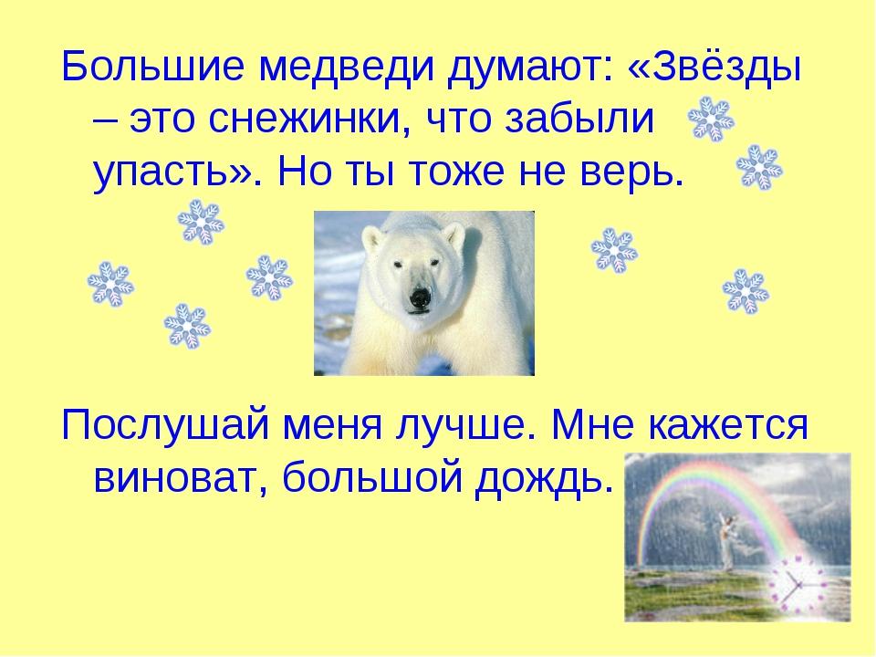 Большие медведи думают: «Звёзды – это снежинки, что забыли упасть». Но ты тож...