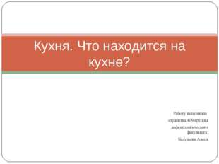 Работу выполнила студентка 409 группы дефектологического факультета Балушева