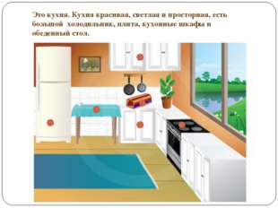 Это кухня. Кухня красивая, светлая и просторная, есть большой холодильник, пл