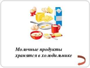 Молочные продукты хранятся в холодильнике