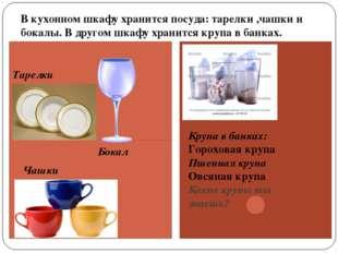 В кухонном шкафу хранится посуда: тарелки ,чашки и бокалы. В другом шкафу хра