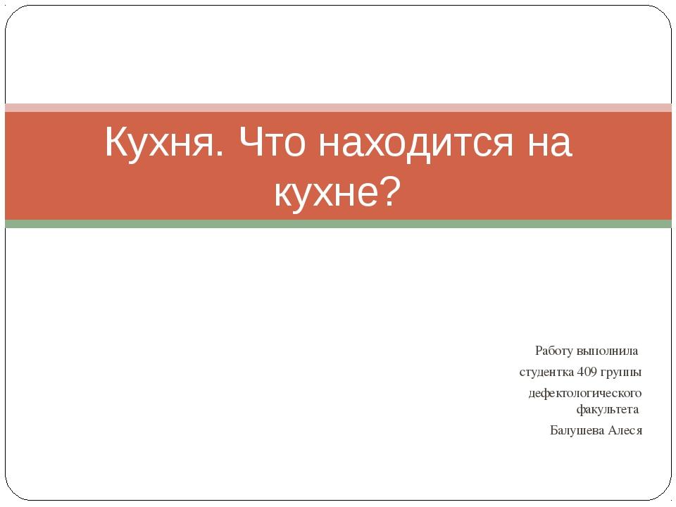 Работу выполнила студентка 409 группы дефектологического факультета Балушева...