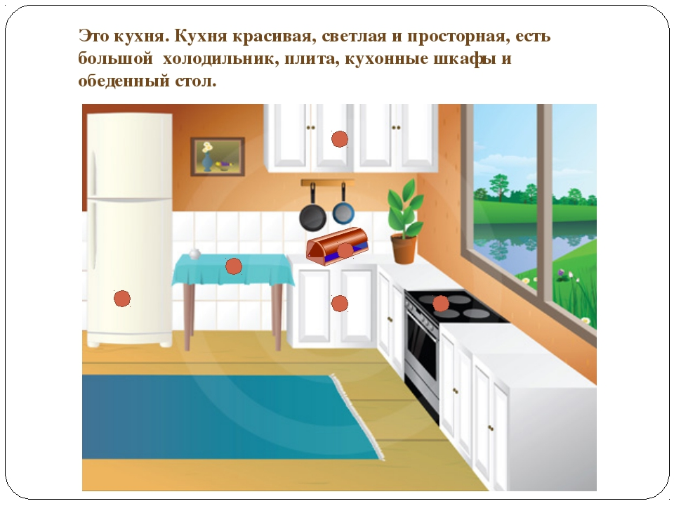 Это кухня. Кухня красивая, светлая и просторная, есть большой холодильник, пл...