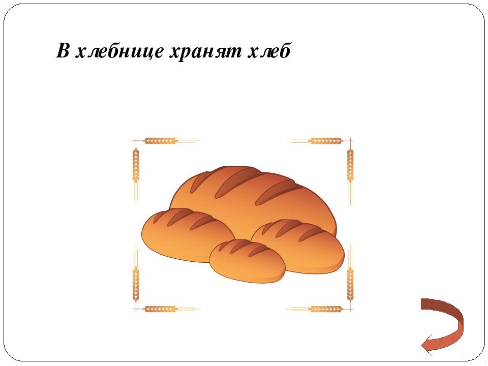 В хлебнице хранят хлеб