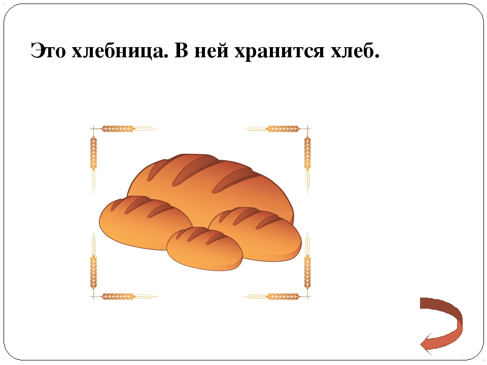 Это хлебница. В ней хранится хлеб.