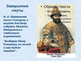 Завершение смуты Ф. И. Шереметев писал Голицыну о выгоде для бояр избрать Мих