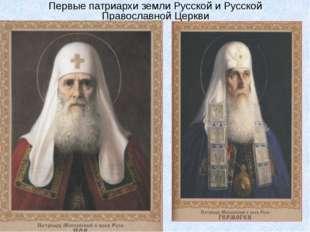 Первые патриархи земли Русской и Русской Православной Церкви Филарет.