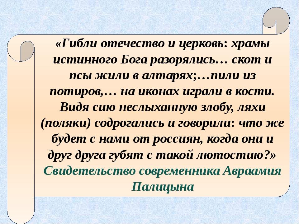 «Гибли отечество и церковь: храмы истинного Бога разорялись… скот и псы жили...