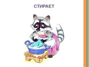 СТИРАЕТ