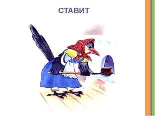 СТАВИТ