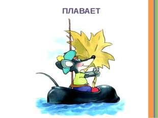 ПЛАВАЕТ