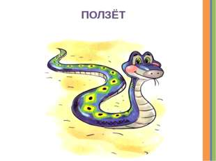 ПОЛЗЁТ