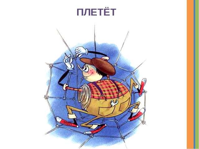 ПЛЕТЁТ