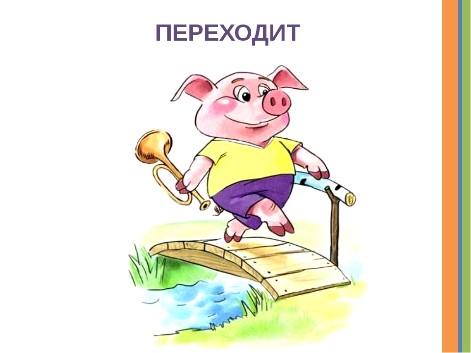 ПЕРЕХОДИТ