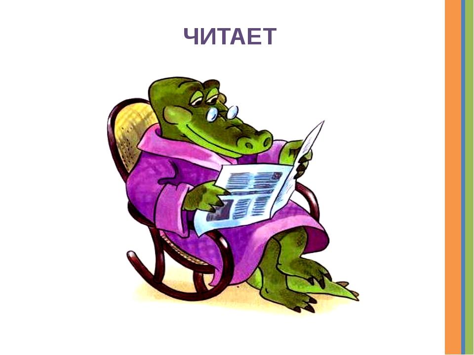 ЧИТАЕТ