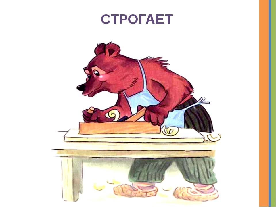 СТРОГАЕТ