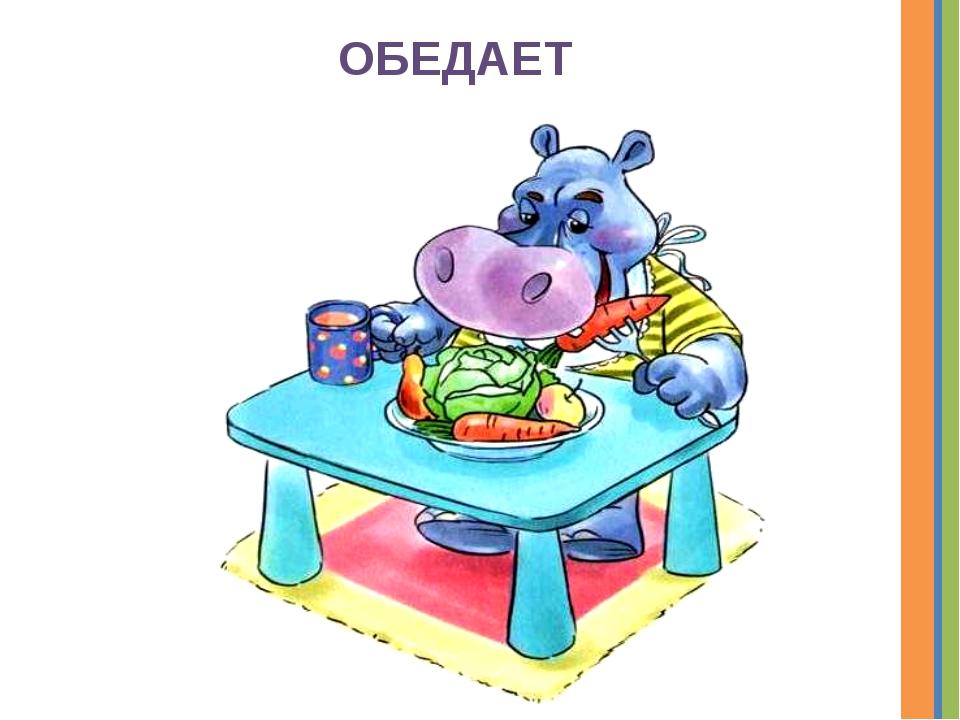 ОБЕДАЕТ