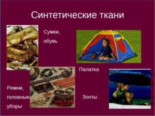 Синтетические ткани Сумки, обувь Ремни, головные уборы Палатка Зонты