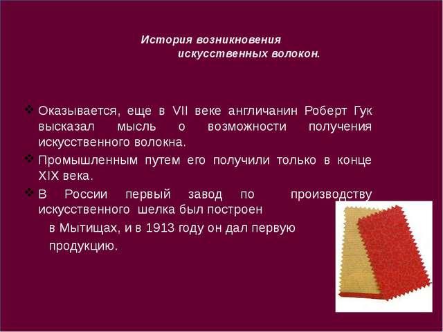 История возникновения искусственных волокон. Оказывается, еще в VII веке анг...