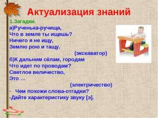 Актуализация знаний 1.Загадки. а)Рученька-ручища, Что в земле ты ищешь? Ничег