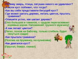 -Почему зверь, птица, лягушка никого не удивляют? -А если куст побежит, что т