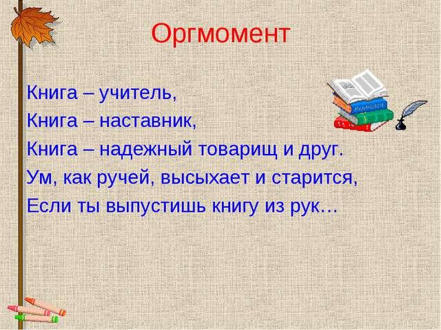 Оргмомент Книга – учитель, Книга – наставник, Книга – надежный товарищ и друг...