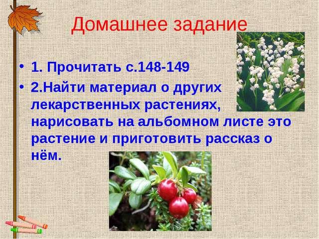 Домашнее задание 1. Прочитать с.148-149 2.Найти материал о других лекарственн...