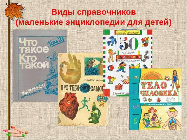 Виды справочников (маленькие энциклопедии для детей)
