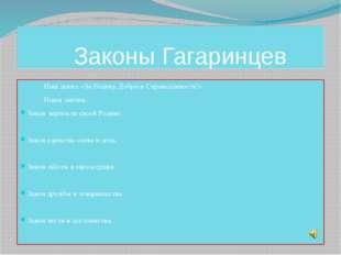 Законы Гагаринцев Наш девиз: «За Родину, Добро и Справедливость!» Наши закон