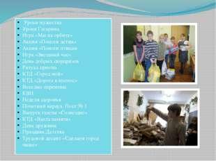 Уроки мужества Уроки Гагарина Игра «Мы на орбите» Акция «Помоги детям» Акция