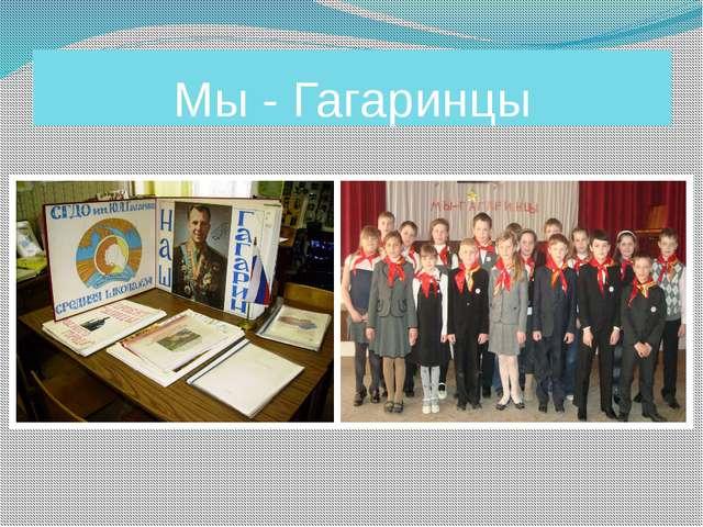 Мы - Гагаринцы